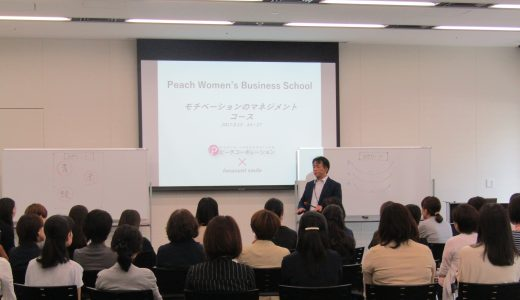 第6回Peach Women's Business School