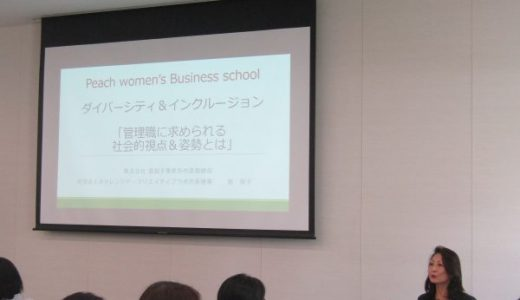 2018年度第2回Peach Women's Business School