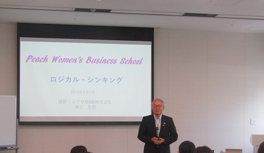 2019年度第5回Peach Women's Business School