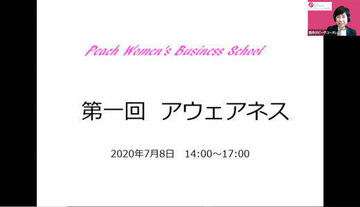 2020年度 第1回Peach Women's Business School
