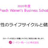 2020年度 第2回Peach Women's Business School