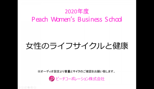 2020年度 第2回Peach Women's Business School