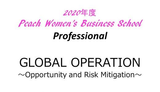 2020年度 第2回PWBS Professional