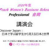 2020年度PWBS/PWBS Professional 合同講演会