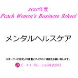 2020年度 第3回Peach Women's Business School