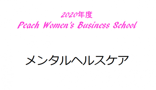 2020年度 第3回Peach Women's Business School