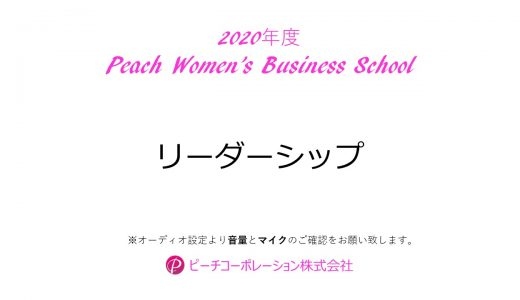 2020年度 第5回Peach Women's Business School