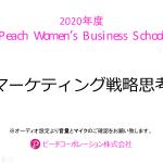 2020年度 第8回Peach Women's Business School