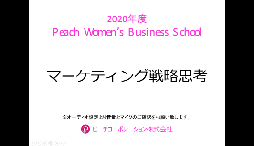 2020年度 第8回Peach Women's Business School