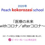 第1回Peach kokorozasi school