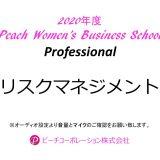 2020年度 第4回PWBS Professional