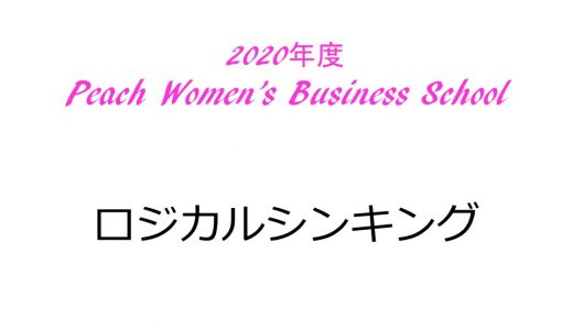 2020年度 第7回Peach Women's Business School