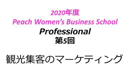 2020年度 第5回PWBS Professional