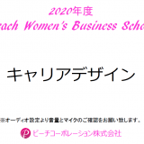 2020年度 第6回Peach Women's Business School