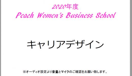 2020年度 第6回Peach Women's Business School