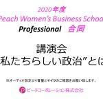 2020年度PWBS/PWBS Professional 野田 聖子氏 合同講演会