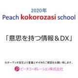 第2回Peach kokorozasi school
