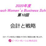 2020年度 第10回Peach Women's Business School