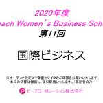 2020年度 第11回Peach Women's Business School