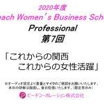 2020年度 第7回PWBS Professional