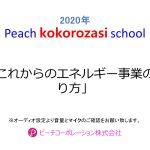 第3回Peach kokorozasi school