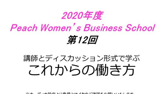 2020年度 第12回Peach Women's Business School