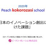 第4回Peach kokorozasi school