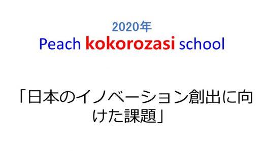 第4回Peach kokorozasi school