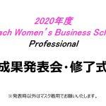 2020年度 第9回PWBS Professional