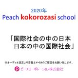 第5回Peach kokorozasi school