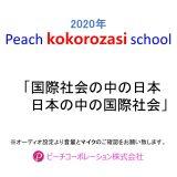 第5回Peach kokorozasi school