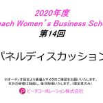 2020年度 第14回Peach Women's Business School