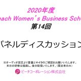 2020年度 第14回Peach Women's Business School