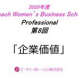 2020年度 第8回PWBS Professional
