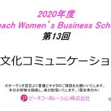 2020年度 第13回Peach Women's Business School