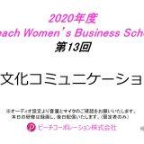 2020年度 第13回Peach Women's Business School