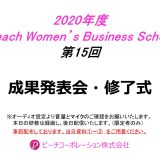2020年度 第15回Peach Women's Business School