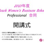 2021年度 第1回Peach Women's Business School / Professional 合同