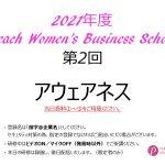 2021年度 第2回Peach Women's Business School