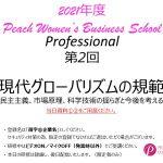 2021年度 第2回PWBS Professional
