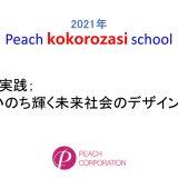 2021年度 第2回Peach kokorozasi school