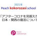 2021年度 第3回Peach kokorozasi school