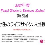 2021年度 第3回Peach Women's Business School