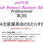 2021年度 第3回PWBS Professional