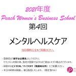 2021年度 第4回Peach Women's Business School