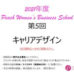 2021年度 第5回Peach Women's Business School