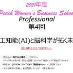 2021年度 第4回PWBS Professional