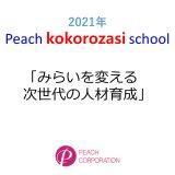 2021年度 第5回Peach kokorozasi school