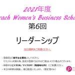 2021年度 第6回Peach Women's Business School