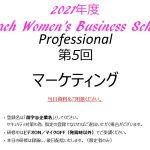 2021年度 第5回PWBS Professional